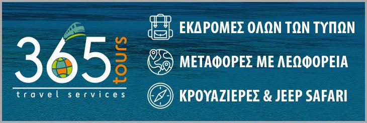 365 TOURS - Ταξιδιωτικό Γραφείο και Υπηρεσίες Τουρισμού στο Ηράκλειο της Κρήτης - ΕΚΔΡΟΜΕΣ ΟΛΩΝ ΤΩΝ ΤΥΠΩΝ - ΜΕΤΑΦΟΡΕΣ ΜΕ ΛΕΩΦΟΡΕΙΑ